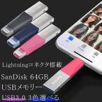 64GB SanDisk フラッシュドライブ Lightningコネクタ搭載 USB3.0 USBメモリー 海外リテール SDIX40N-064G-PN6NN SDIX40N-064G-GN6NF
