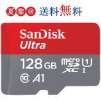 マイクロSDカード 128GB microSDXC 100mb/s UHS-1 class10 サンディスク ポイント消化!Switch Newニンテンドー3DS推奨