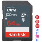 SDカード64GB sandisk UHS-1 48MB/s  SDXC class10 サンディスク SDSDUNB-064G-GN3INの画像