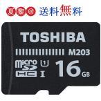 東芝 microSDカード16GB 高速転送 100MB/s Class10 クラス10 UHS-I対応 U1 microSDHC Toshiba マイクロSDカード バルク品