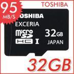 東芝SDカード microsd 32GB Class10 microSDHCカード 読取最大95MB/s 書込最大60MB/s EXCERIA Class10 UHS-I対応 95MB/s 海外リテール品 【メール便発送】