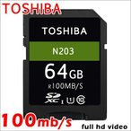 SDカード 64GB calss10 東芝 SDXC 超高速 100MB/s  TOSHIBA プレミアム会員