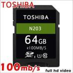 64GB 東芝 SDカード SDXCカード UHS-I calss10 最大読込 100MB/sの画像