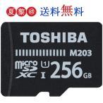 新型 256GB microSDXCカード マイクロSD TOSHIBA 東芝 EXCERIA M203 CLASS10 UHS-I R:100MB/s 海外リテール THN-M203K2560A4