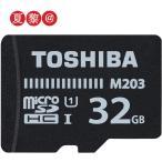 東芝 マイクロSDカード 32GB MicroSDHC 超高速100MB/s UHS-I対応