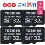 マイクロ32GB SDカード 東芝 microSDHC Toshiba UHS-I超高速100MB/s海外パッケージ品 お買得4セット