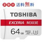 【週末限定】SDカード東芝 64GB class10 microSDXC 64GB Class10 UHS-I U3  micro SDHC 記録 カメラ用 高速 SDカード SDcard【メール便送料無料 】