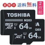 2セット 東芝 Toshiba microSDカード  microSDXC マイクロSD 64GB UHS-1対応 Class10  超高速48MB/s パッケージ 即納