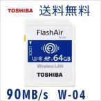 【ポイント5倍対象!】SDカード 64GB TOSHIBA 東芝 無線LAN SDXCカード 第4世代FlashAir W-04 UHS-1 U3 R_90MB/s W_70MB/s