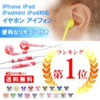 iPhone イヤホン  イヤフォン アイフォン6 iphone6 plus iPod galaxys iphone6plus  携帯電話 マイク音量ボタン付き【12月22日頃入荷発送予定】