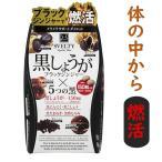 SVELTY 黒しょうが×5つの黒(30日分) スベルティ ダイエット サプリメント