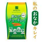 SVELTY 飲んでチョーキレイ(30日分) スベルティ 腸活 菌活 便秘 ダイエット サプリメント