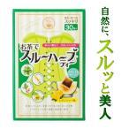 お茶でスルーハーブティー 30包 レモン味 腸活 便秘 ダイエット 腸内フローラ サプリメント