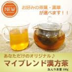 マイブレンド漢方茶 缶入り100g 既存のお茶に飽きたかたに オーダーメードの漢方茶葉ブレンド健康茶