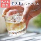 名入れプレゼント 名入れロックグラス アルスター 送料無料 名入れグラス ウイスキー 誕生日 男性