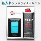 名入れプレゼント ギフト 名入れジッポライターギフトボックス入り 送料無料 ジッポ zippo ライター
