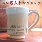 名入れプレゼント ギフト 萩焼 名入れ珈琲カップ 姫土 木箱入り 送料無料 名入れカップ マグ 誕生日