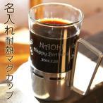 ショッピングマグカップ マグカップ 名入れ 送料無料 プレゼント ギフト 名入れ 耐熱ホルダーマグ モダン