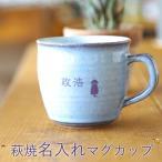 名入れ プレゼント ギフト 萩焼コーヒーカップ 恵 送料無料 誕生日 名入れマグカップ 古希祝