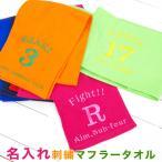 ショッピングプレゼント マフラータオル タオル 名前刺繍 名入れ 送料無料 プレゼント ギフト 刺繍で名入れ カラーマフラータオル 全7色