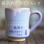 ショッピングマグカップ マグカップ 名入れ 送料無料 プレゼント ギフト 萩焼 名入れ珈琲カップ むらさき 木箱入り