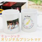 ショッピングマグカップ マグカップ オリジナル プリント 名入れ 送料無料 プレゼント ギフト 名入れマグカップ オリジナルプリント ミュージック