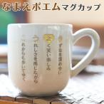 なまえポエム 名入れ プレゼント ギフト 萩焼マグカップ姫 木箱入り 送料無料 オリジナルポエム 名前ポエム マグカップ