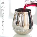 ワイングラス ワインタンブラー 名入れ プレゼント ギフト 磨き屋シンジケート 名入れワインタンブラー