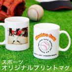 マグカップ オリジナル プリント 名入れ プレゼント ギフト 名入れマグカップ オリジナルプリント スポーツ