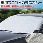 車用フロントガラスカバー 凍結防止カバー フロントガラスシート サンシェード 冬 夏 日よけ  ネコポス対応