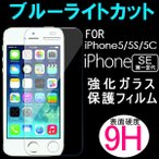 iPhone5 iPhone5S iPhone5C 液晶保護強化ガラスフィルム ブルーライトカット 厚さ0.3mm スマートフォン   ガラスフィルム