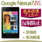 Google Nexus7(2013モデル)用液晶保護フィルム 反射防止