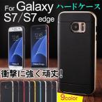 ショッピングGALAXY Galaxy S7 Galaxy S7 edgeケース カバー バンパー ハードケース 頑丈 耐衝撃 スマホ