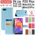 HUAWEI P9 lite/P10 lite/P20 Lite/P20 Plus/Mate 20 liteケース 手帳型ケース PUレザーケースカバー スマホケース スタンド機能