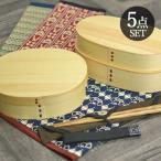 俺の弁当 曲げわっぱ弁当箱+箸+箸袋+ふろしき+ゴムバンド 2種より選べる弁当箱