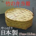 ショッピング弁当 日本製 白竹玉手箱弁当(大)