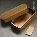 弁当箱 日本製 食洗機対応 おしゃれ くりぬき 長角 1段 一段 ウォルナット 約520cc ナノコート 銘木 箱入り  国産 日本製 敬老の日