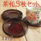 竹編みコースター 職人編み 5枚セット