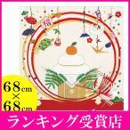 風呂敷 ふろしき・タペストリー お正月 二巾 68cm お正月 迎春 おせち