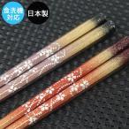 食洗機対応 日本製八角箸 京雅 単品