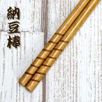 木製 お箸 納豆棒 栗の木 うずまき 20cm おきべん
