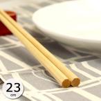 箸 日本製 国産 木製 先角 八角箸 さくら 桜 23cm メール便対応 正月 迎春 おせち 2020 福袋 初売り