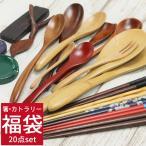 福袋 食器 雑貨 箸 カトラリー お試�