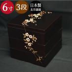 重箱 3段 6寸5〜6人用 円山 溜内黒  日本製 北市漆器 お正月 迎春