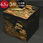 重箱 3段 6.5寸5〜6人用 山水蒔絵 黒内朱  日本製 北市漆器 お正月 迎春
