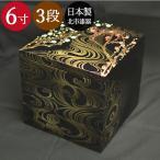 重箱 3段 6寸5〜6人用 香琳 日本製 北市漆器 お正月 迎春