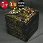 重箱 3段 5寸3〜4人用 香琳 日本製 北市漆器 お正月 迎春