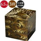 重箱 3段 6.5寸5〜6人用 梨地香琳 日本製 北市漆器 お正月 迎春