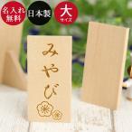 五月人形 コンパクト おしゃれ 名入れ 彫刻 木札 立札 大 単品 名入れ無料 日本製 国産