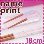 名入れキッズ若狭塗箸 夢の砂 18cm ピンク・ブルー 全2種